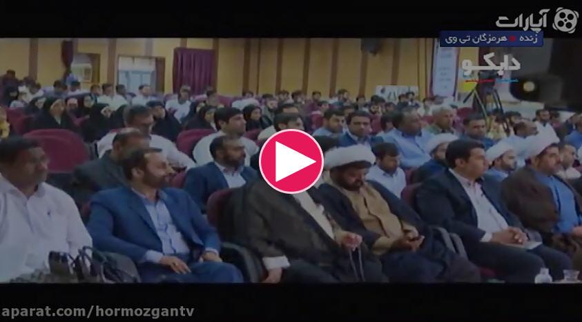مراسم افتتاحیه چهل ویکمین دوره مسابقات قرآن اوقاف هرمزگان