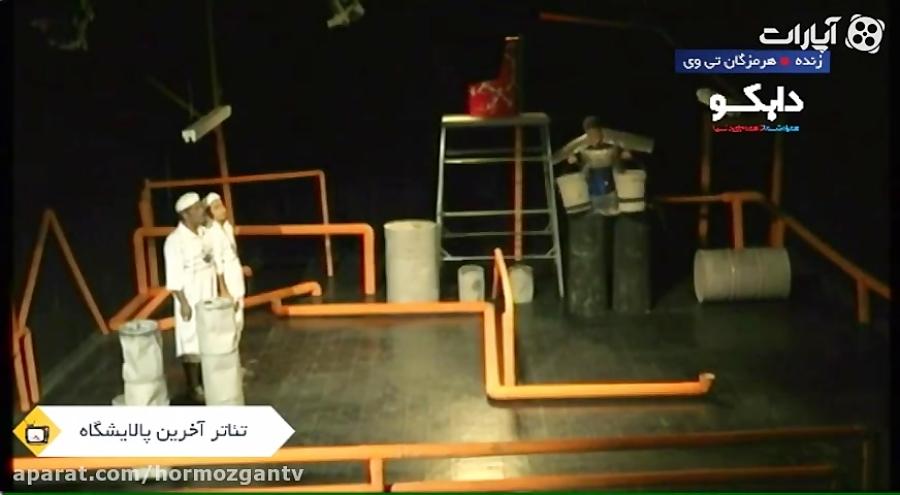 تئاتر آخرین پالایشگاه در پلاتو آفتاب روی صحنه رفت