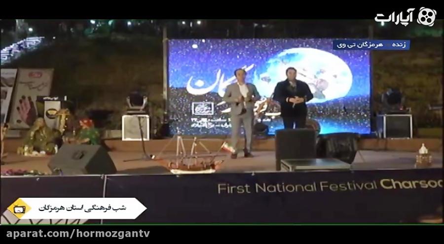 مشروح مراسم شب فرهنگی استان هرمزگان در برج میلاد