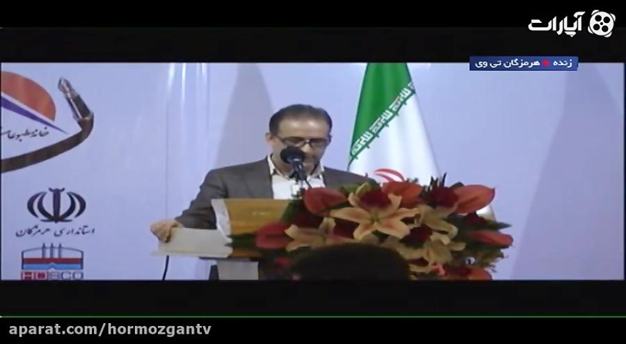 مشروح مراسم تجلیل از خبرنگاران استان هرمزگان در هتل هرمز