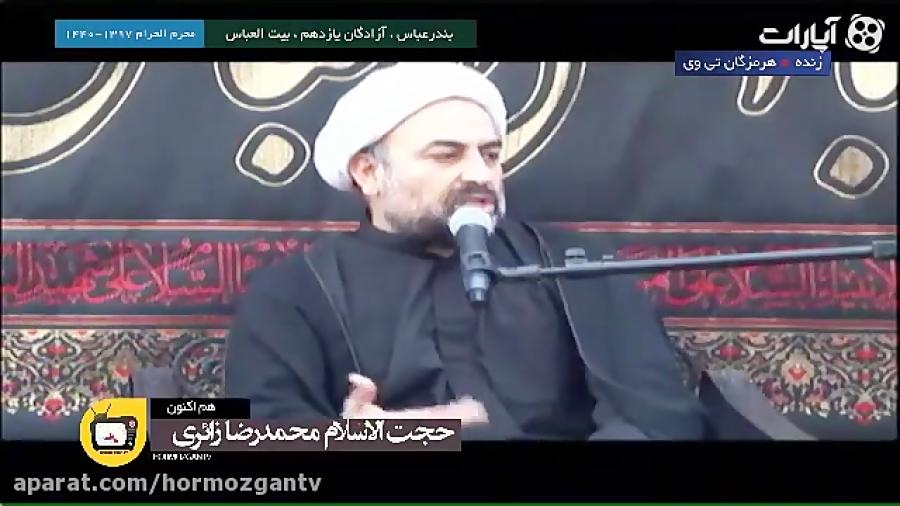 سخنرانی حجت الاسلام زائری در ۷ محرم ۱۴۴۰ در بندرعباس