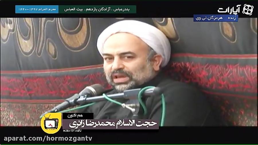 سخنرانی حجت الاسلام زائری در ۹ محرم ۱۴۴۰ در بندرعباس