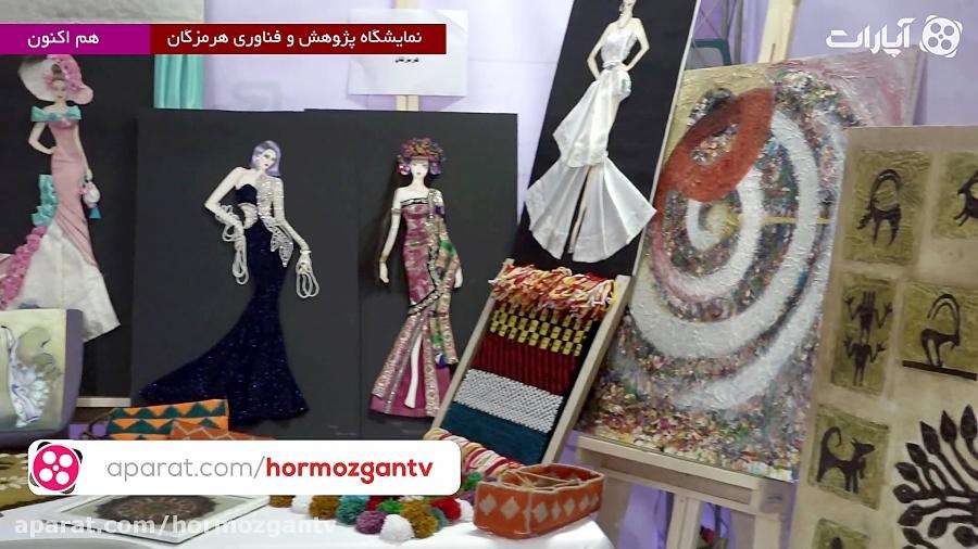 افتتاح نمایشگاه پژوهش و فناوری استان هرمزگان