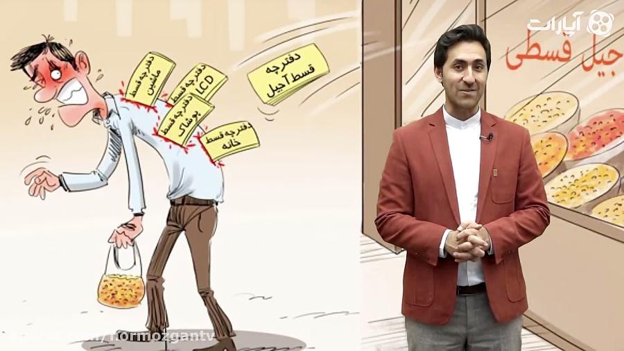 حقوق آقای شهردار رو قطع کنید!فیلترشکن قسمت چهارم
