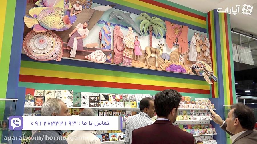 بزرگترین کتاب فروشی ایران در بندرعباس!