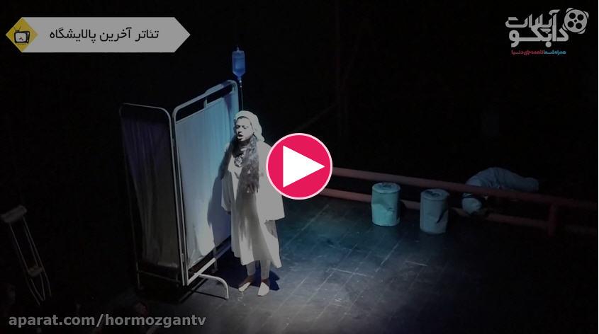 تئاتر آخرین پالایشگاه به روی صحنه رفت