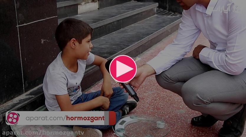بزرگترین آرزوی یک کودک کار از زبان خودش!
