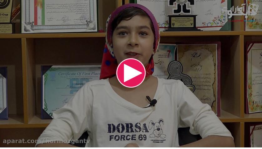کودکان بندرعباسی که دانشگاه صنعتی شریف را لوله کردن!