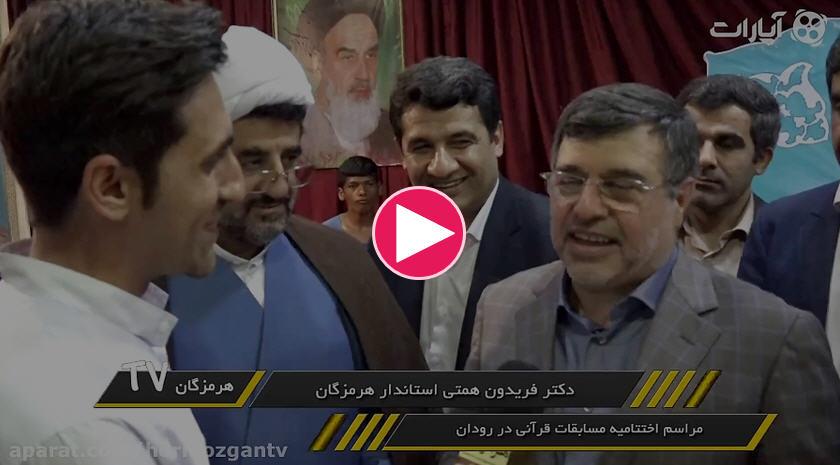 گفتگو با عوامل برگزار کننده ی مسابقات قرآنی در رودان