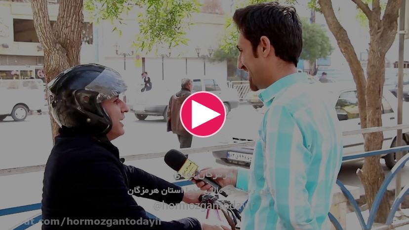 مصاحبه با موتورسیکلت سواران متخلف بندرعباس!