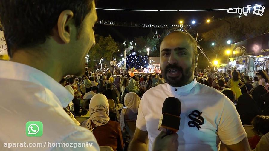 از مردم تهران در خصوص شب فرهنگی هرمزگان سوال کردیم