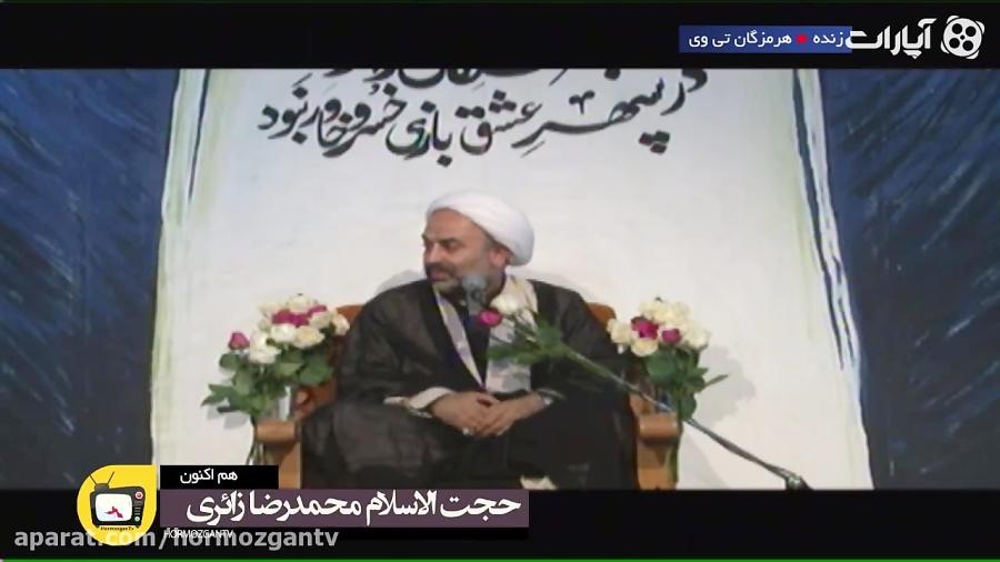 سخنرانی حجت الاسلام زائری در مسجد امام رضا(ع)بندرعباس