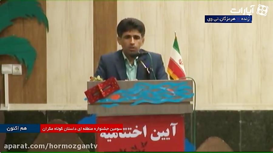 مشروح مراسم اختتامیه سومین جشنواره منطقه ای مکران