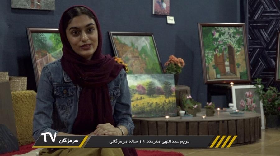 نمایشگاه نقاشی مریم عبداللهی در بندرعباس