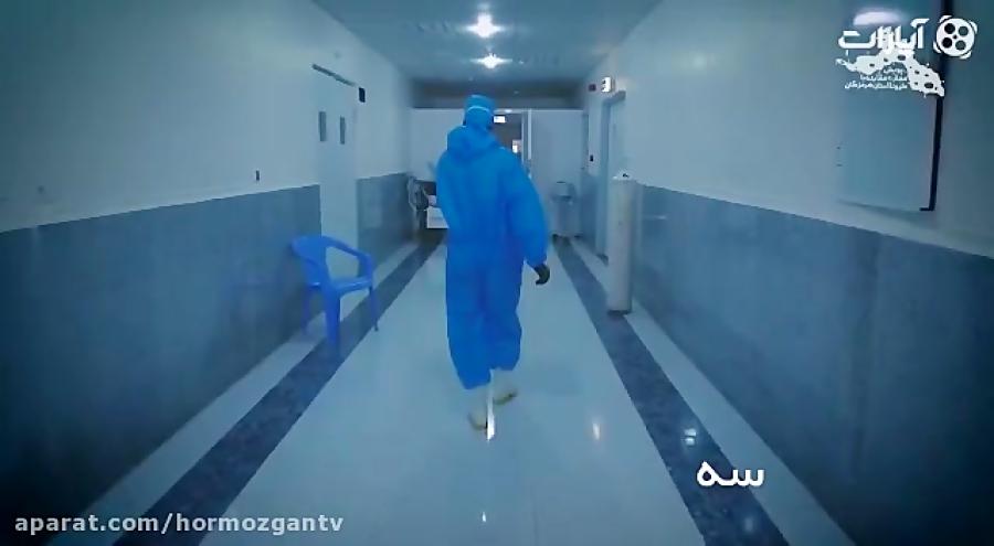 اینجا بیمارستان بندرعباس است!