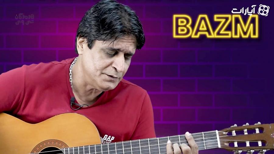 اجرای ترانه خاطره انگیز گل مریم توسط علیرضا نیکوکام