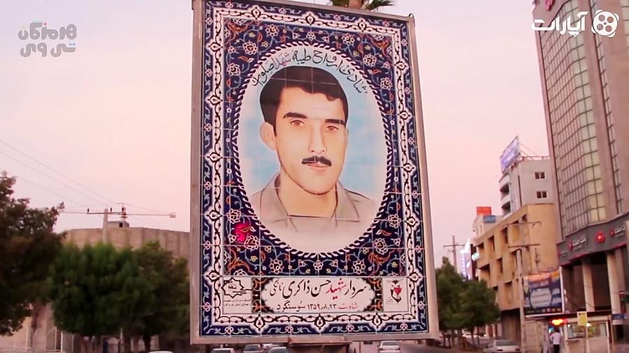 شاهدان شهر / سردار شهید حسن ذاکری نانگی