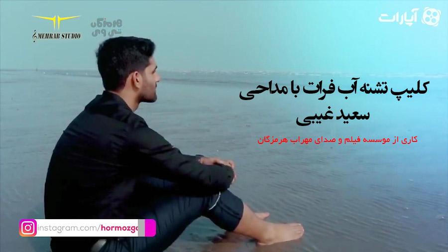 کلیپ تشنه آب فرات با مداحی سعید غیبی