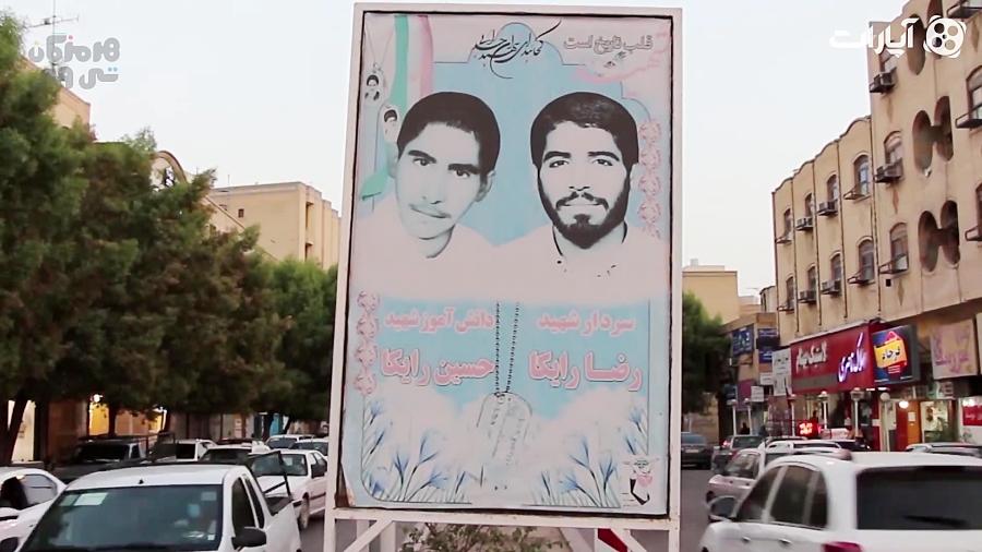 شاهدان شهر / تصویر برادران شهید رایکا