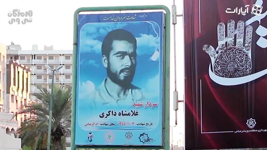 شاهدان شهر / تصویر سردار شهید غلامشاه ذاکری