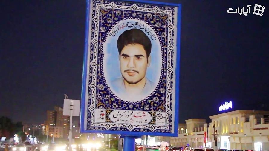 شاهدان شهر / تصویر شهید محمود کریمی