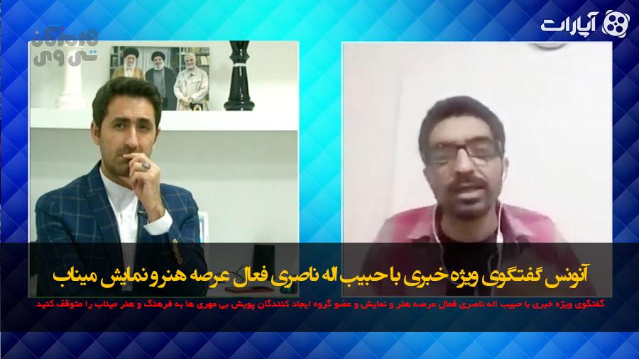 آنونس گفتگوی ویژه خبری با حبیب اله ناصری فعال عرصه هنر و نمایش میناب