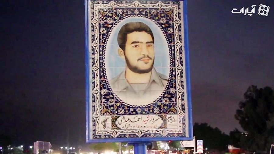 شاهدان شهر / تصویر سردار شهید احمد عبدالهی