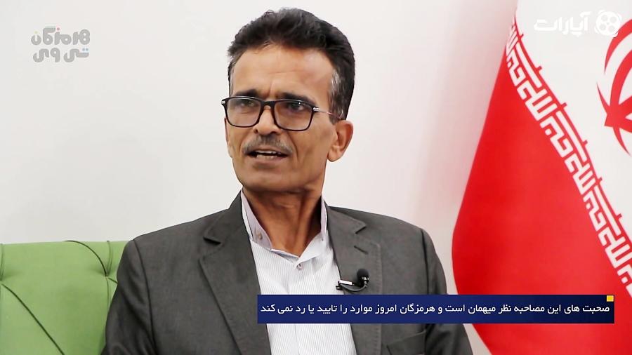 آنونس گفتگو با غلامعباس شمس الدینی نماینده انجمن صنفی روزنامه نگاران هرمزگان