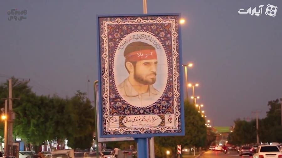شاهدان شهر / تصویر سردار شهید محمد بنوبندی رضایی