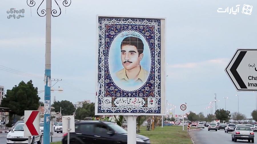 شاهدان شهر / تصویر پاسدار شهید علی آبسواران