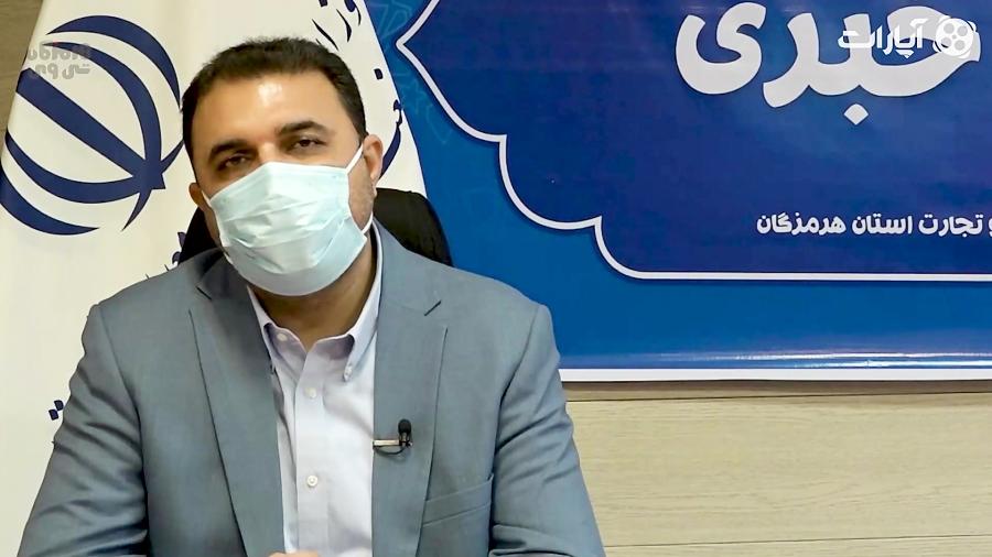 گفتگو با خلیل قاسمی رئیس سازمان صنعت،معدن و تجارت استان هرمزگان